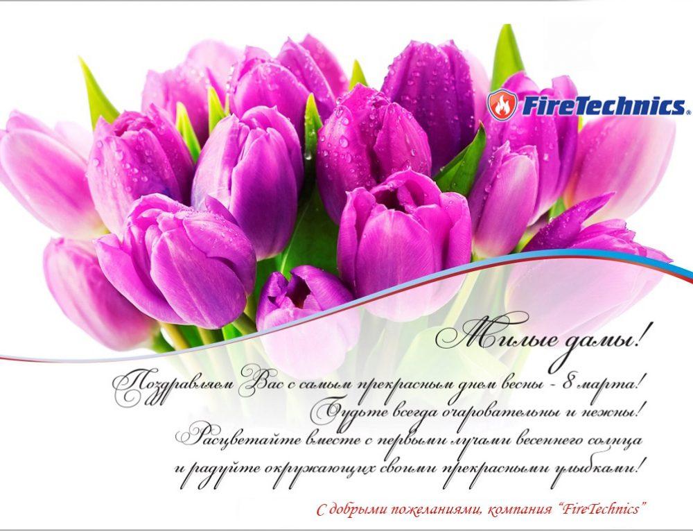 Сердечно поздравляем вас с праздником наступившей весны – Волгоград!