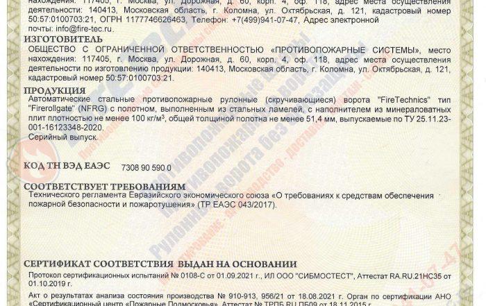 Сертификат на Автоматические стальные противопожарные рулонные ворота FireTechnics Firerollgate NFRG